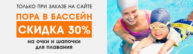 Скидка 30% на аксессуары для плавания Bestway в Галамарте