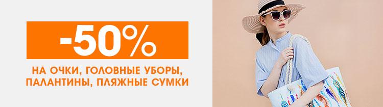 Скидка 50% на товары для летнего образа на сайте Галамарт