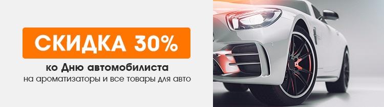 Скидка 30% ко Дню автомобилиста на ароматизаторы и все товары для авто