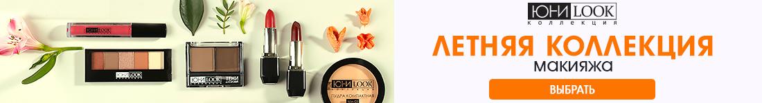 Летняя коллекция макияжа ЮниLook