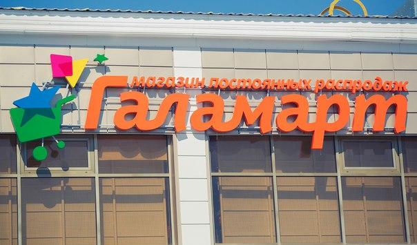 Открытие магазина Галамарт в Ноябрьске