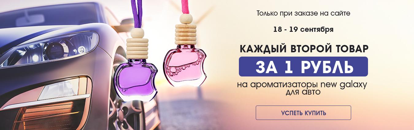 Второй товар за 1 рубль на ароматизаторы new galaxy для авто
