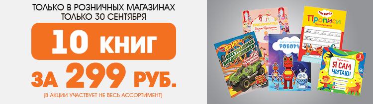 10 книг за 299 рублей