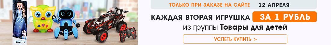 ИМ Вторая игрушка за 1 рубль