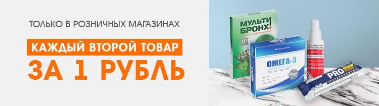 Второй товар из гр. Парафармацевтика за один рубль в магазинах Галамарт