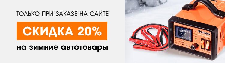 Скидка 20% на зимние автотовары