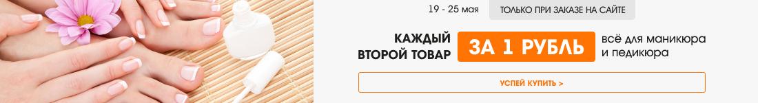 Второй товар за рубль: все для маникюра и педикюра