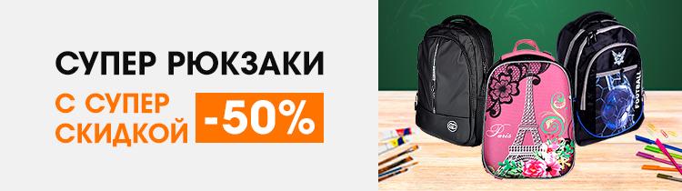 Рюкзаки покупай - скидку 30% получай!