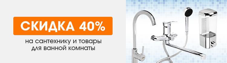 Скидка 40% на сантехнику и товары для ванной комнаты с белыми ценниками в Галамарт