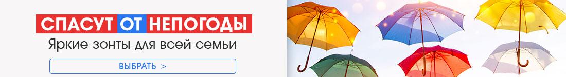 Зонты для всей семьи: новинки весны 2020