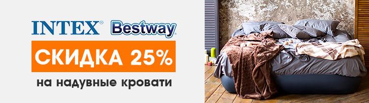 Скидка 25% на надувные кровати в Галамарт