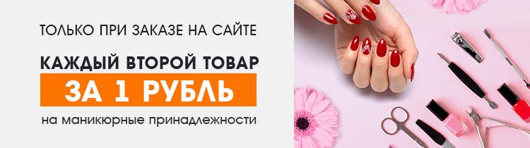 Акция второй товар за один рубль на маникюрные принадлежности при заказе на сайте Галамарт