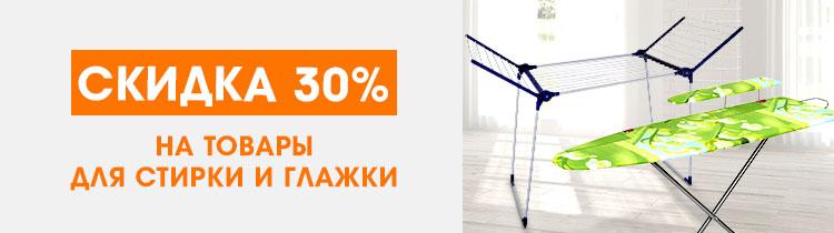 Неделя скидок: 30% на товары для стирки и глажки в магазинах и на сайте Галамарт