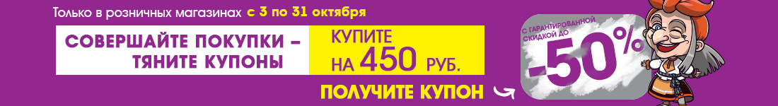 Выдаем купоны при покупке от 450 руб.