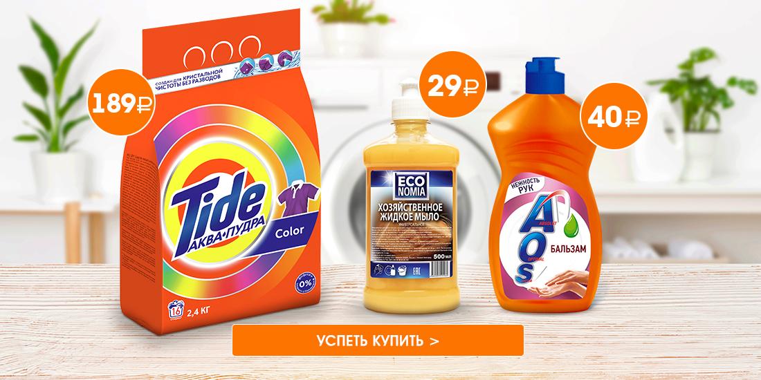 Специальные цены на Бытовую химию для чистоты в доме