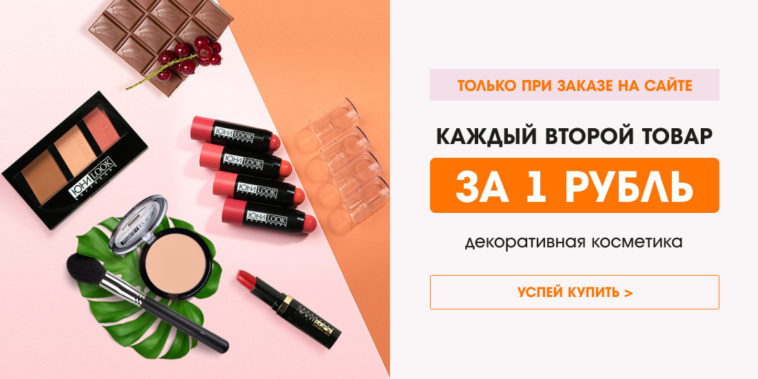 Второй за рубль Декоративная косметика онлайн
