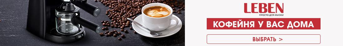 Кофеварки и всё для кофе