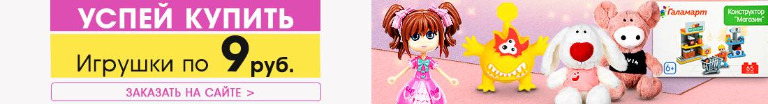 Шоки: игрушки по 9 руб. при заказе на сайте