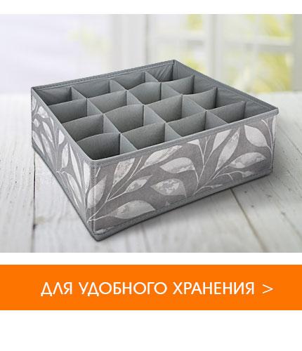 Хранение осень Минск