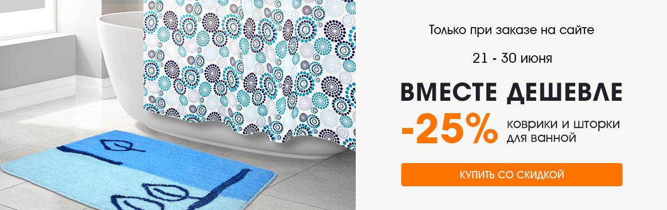 Вместе дешевле: скидка 25% на коврики и шторки для ванной