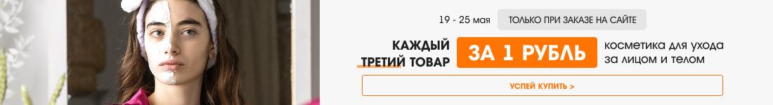 Каждый третий товар за рубль: уход для лица и тела
