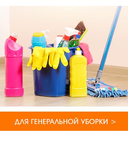 Уборка после праздника Минск