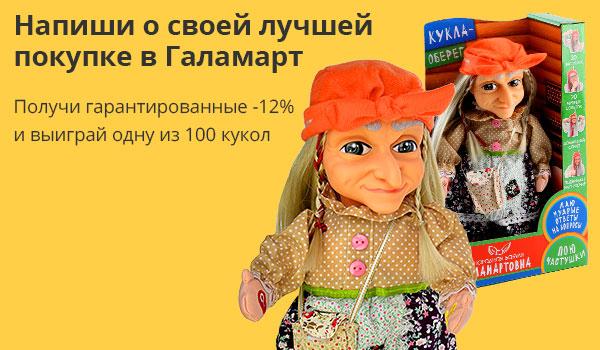 Конкурс «Напиши о покупках и выиграй куклу» завершен