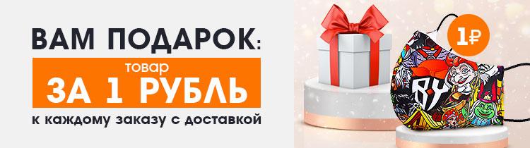 Товар за 1 руб. в подарок к каждому заказу с доставкой