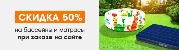 Скидка 50% на бассейны и надувные матрасы на сайте Галамарт