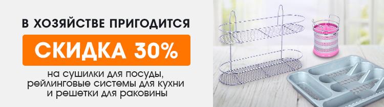 Скидка 30% на сушилки для посуды, рейлинговые системы для кухни и решетки для раковины