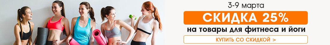 Скидка 25% на Фитнес и Йогу