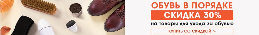30% на товары для обуви 16-22.10.2020