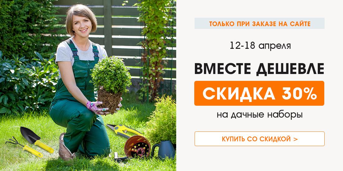 ИМ Вместе дешевле: 30% при покупке товаров для дачи и сада от 3 шт.