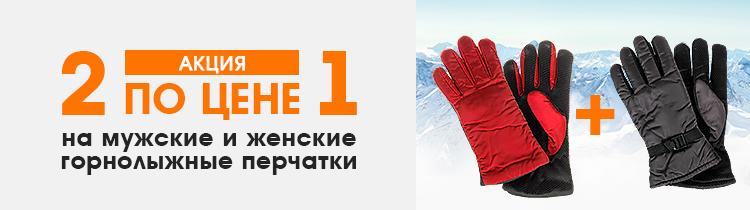 Акция 2 по цене 1 на горнолыжные перчатки на сайте Галамарт