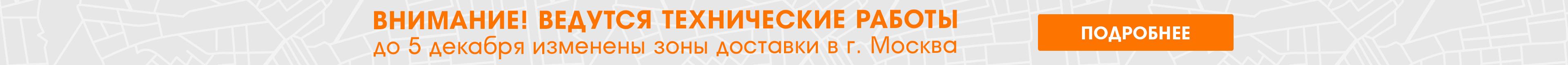 Доставка Москва - изменение зон