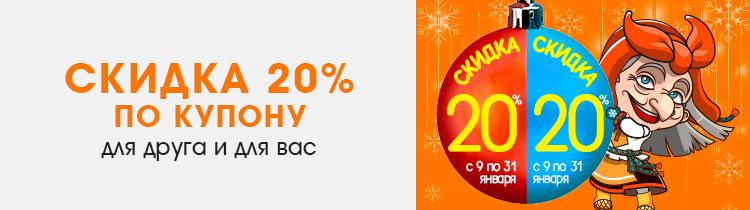 Купон на скидку 20% + 20%