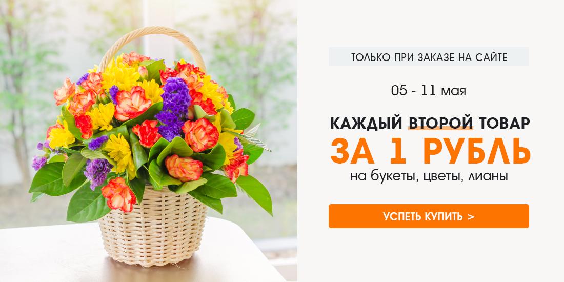 Каждый второй букет, цветок или лиана за рубль