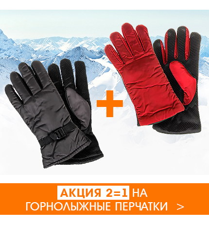 2=1 на перчатки горнолыжные