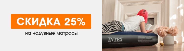Скидка 25% на надувные матрасы BestWay и INTEX