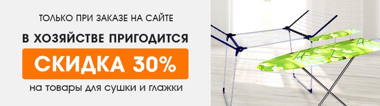 Скидка 30% на товары для сушки и глажки в интернет-магазине Галамарт