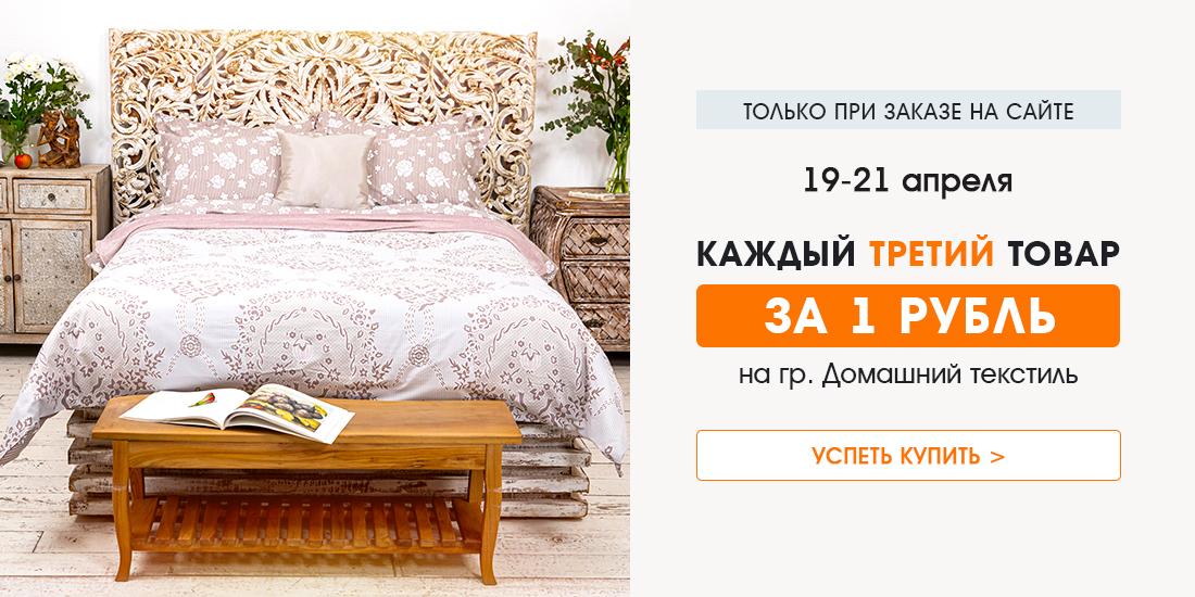 ИМ Третий товар за рубль на домашний текстиль