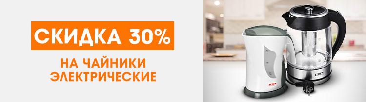 Неделя скидок: 30% на чайники в магазинах и на сайте Галамарт