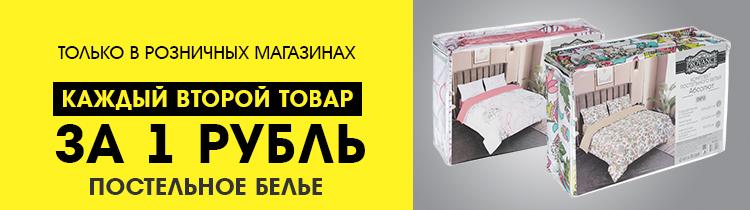 Второй за рубль на постельное белье в Галамарте
