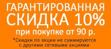 Скидка от 90 рублей