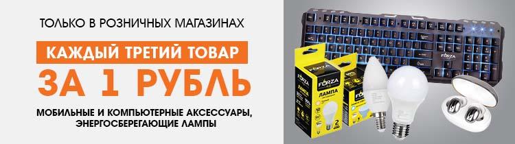 Третий за рубль на мобильные и компьютерные аксессуары и лампы