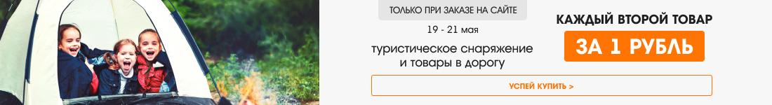 Второй товар за рубль: туристическое снаряжение, товары в дорогу