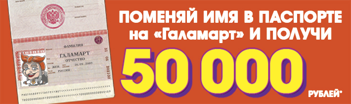 Поменяй имя на «Галамарт» и получи 50 000 руб.