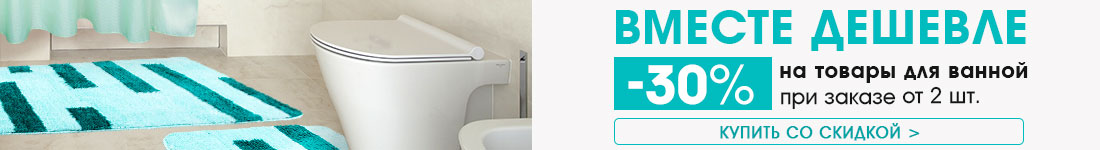 30% на товары для ванной при заказе от 2 шт.