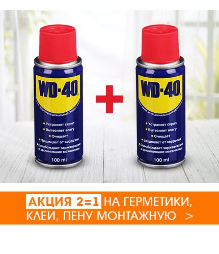 2 по цене 1 на строительную химию