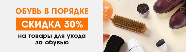 Скидка 30% на товары для обуви в Галамарте